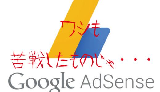 我流!googleアドセンス攻略!
