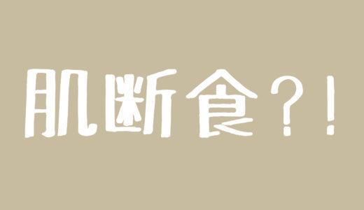 【おすすめのワセリン5選】肌断食の強い味方 ワセリンの豆知識