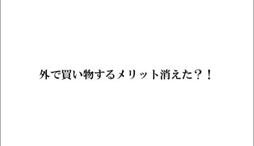 【節約家必見】西友ネットスーパーで楽天ポイントが貯まる!!