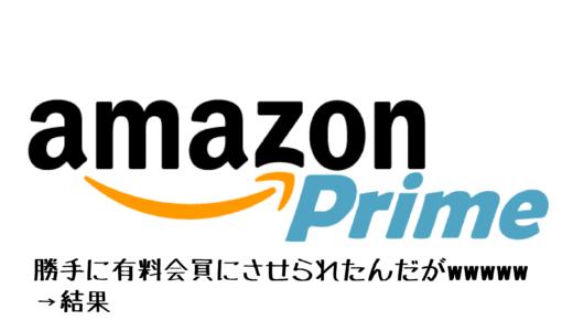 Amazonプライムに勝手に入会させられた結果wwwwww