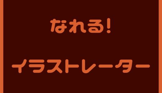 【イラレ初心者必見?】なれる!デザイナー! 〜その1〜
