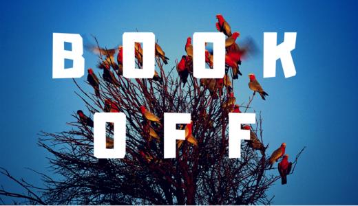 【BOOK OFF】ブックオフで本を高く売る方法を元店員の私が教えます