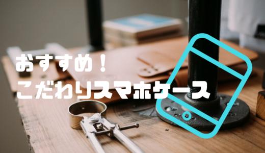 個人的オススメiPhoneカバー商品4選 ICカード収納できるやつがオススメ!