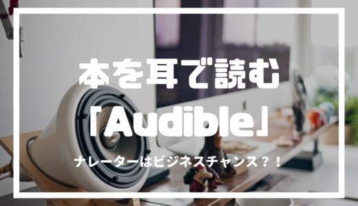 人が朗読してくれるオーディオブック Amazon Audible(オーディブル) アプリ    サービスを無料体験