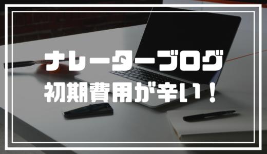 【無料で5万円以上】ナレーション・声優サービスを始めるための初期費用を稼ぐ