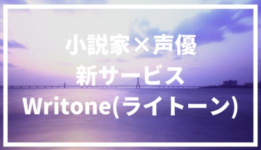 【小説を声優が音声化】Writone(ライトーン)で音声小説を作ろう!