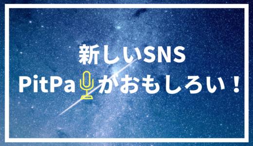 音声版のTwitter?新しい発想のアプリ「PitPa(ピトパ)」がおもしろい!