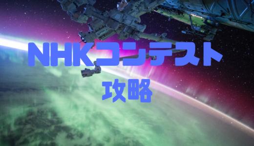 【放送部必見】NHK全国放送コンクール攻略法
