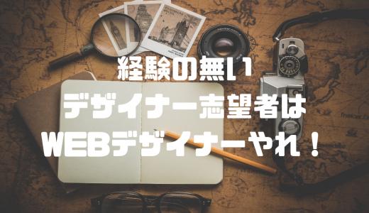 【デザインやるならWEBデザイナー目指せ!】HTMLを勉強してみて