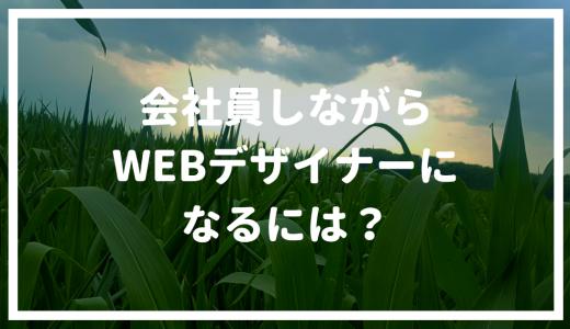 【働きながらwebのお仕事をするには?】この度、WEBデザイナーのバイトを始めました