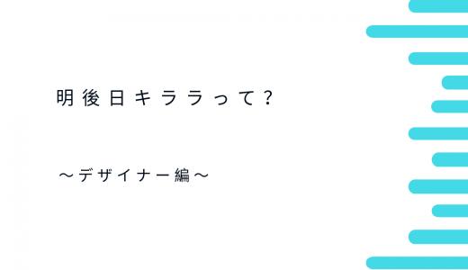 明後日キララのプロフィール デザイナー編