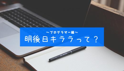 明後日キララのプロフィール 〜プログラマー編〜